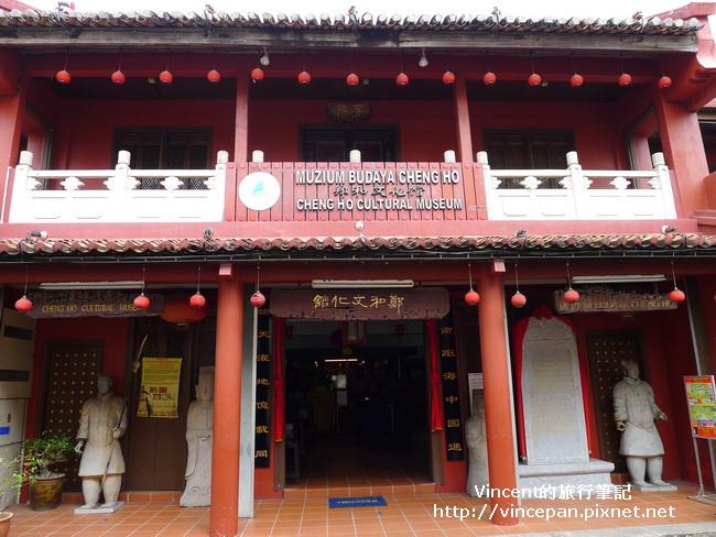 鄭和文化館