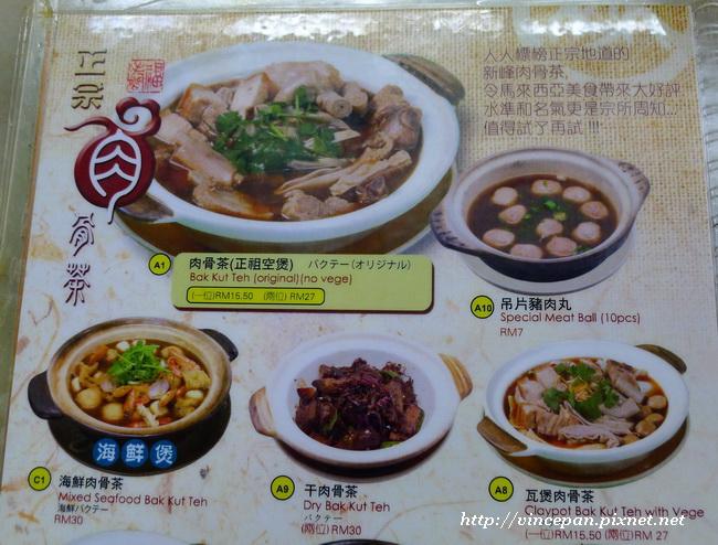 新峰肉骨茶 菜單