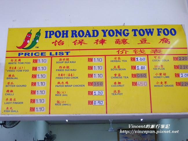 怡保律釀豆腐 菜單