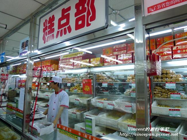 北京稻香村 糕點