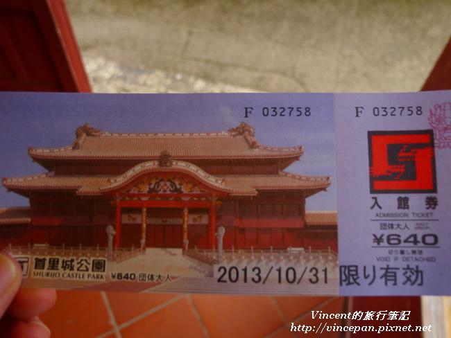 首里城 門票