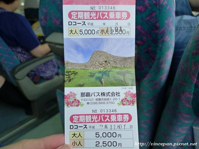 觀光巴士票