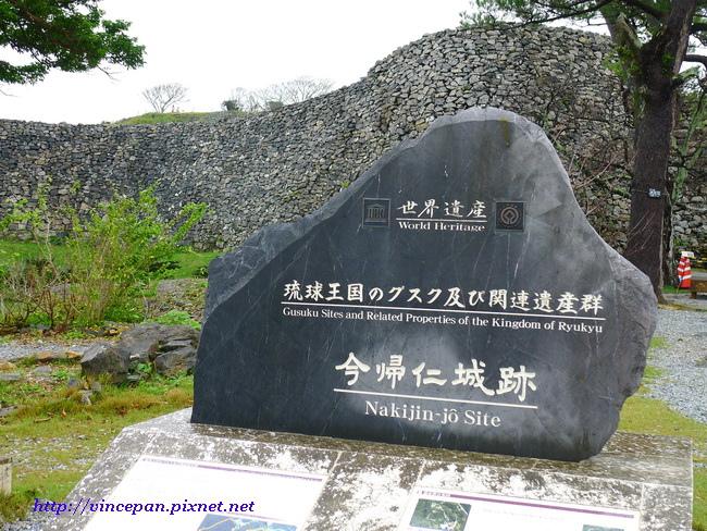 今歸仁城跡 石碑