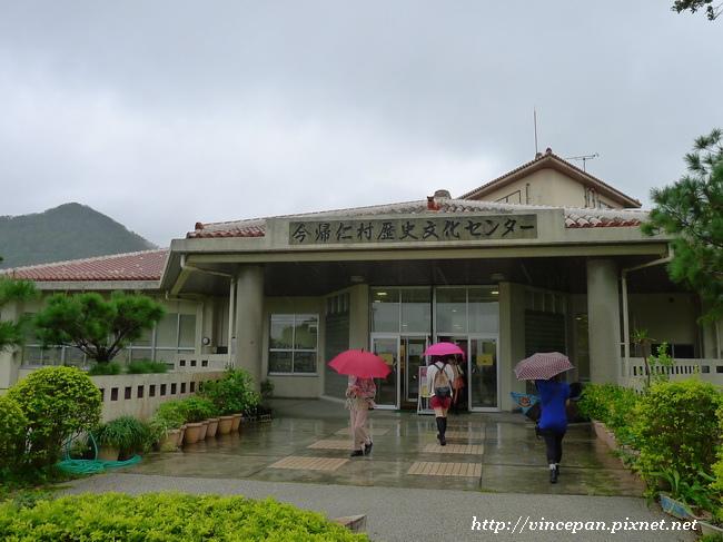 今歸仁村歷史文化中心