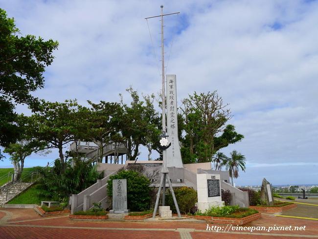 海軍戰歿者慰靈之塔