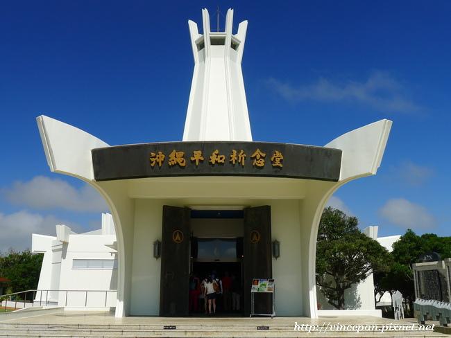 平和祈念堂 正面