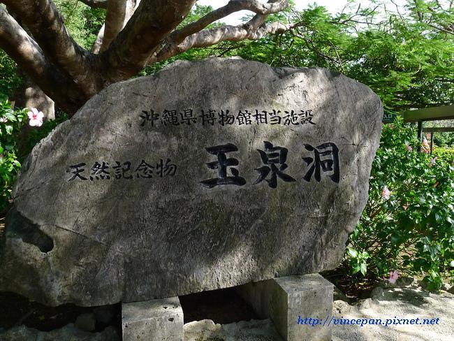 玉泉洞 碑