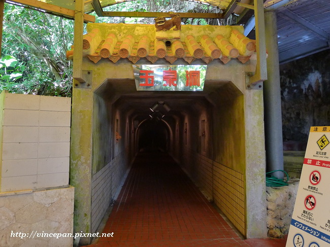 玉泉洞 入口