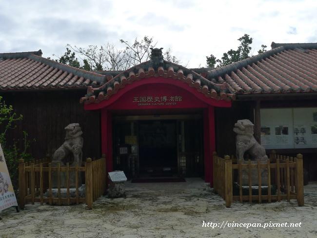 王國歷史博物館