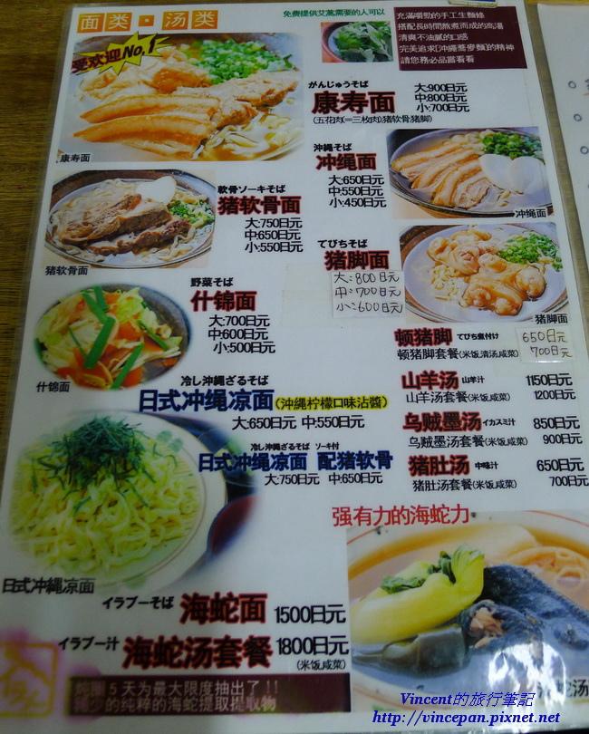 がんじゅう堂 菜單