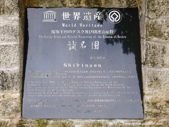 識名園 世界文化遺產