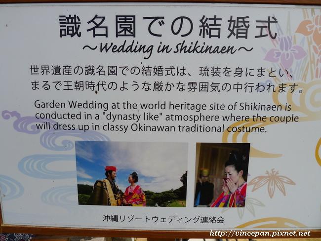 識名園 結婚儀式