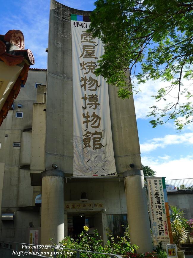 壺屋燒物博物館