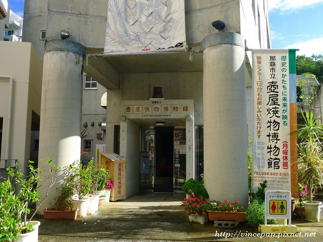 壺屋燒物博物館 入口