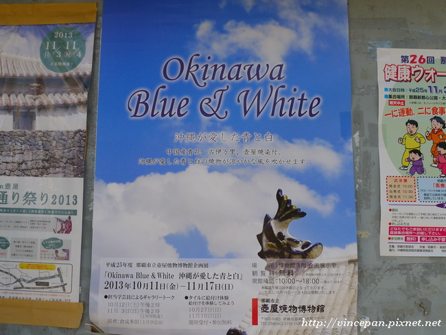 壺屋燒物博物館 海報