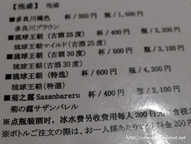 心菜箸ぼんぢりや 酒單