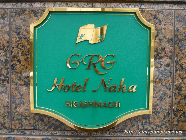 GRG Hotel那霸東町