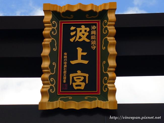 波上宮 匾