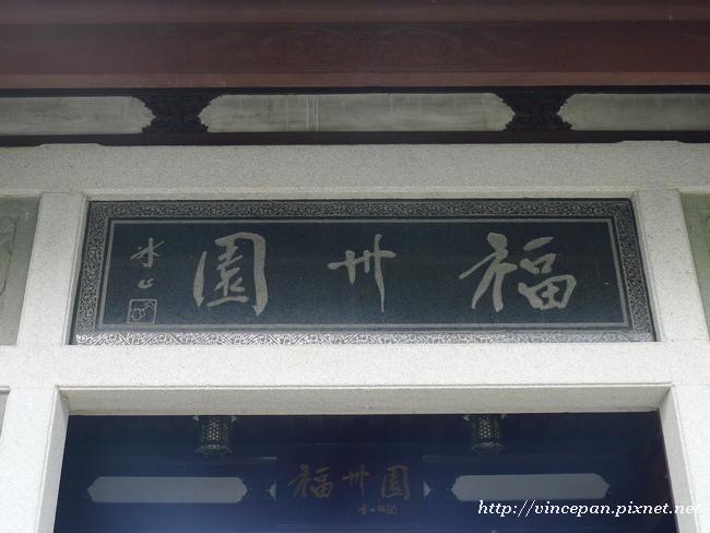 福州園 匾