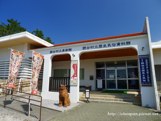 讀谷村立歷史民俗資料館