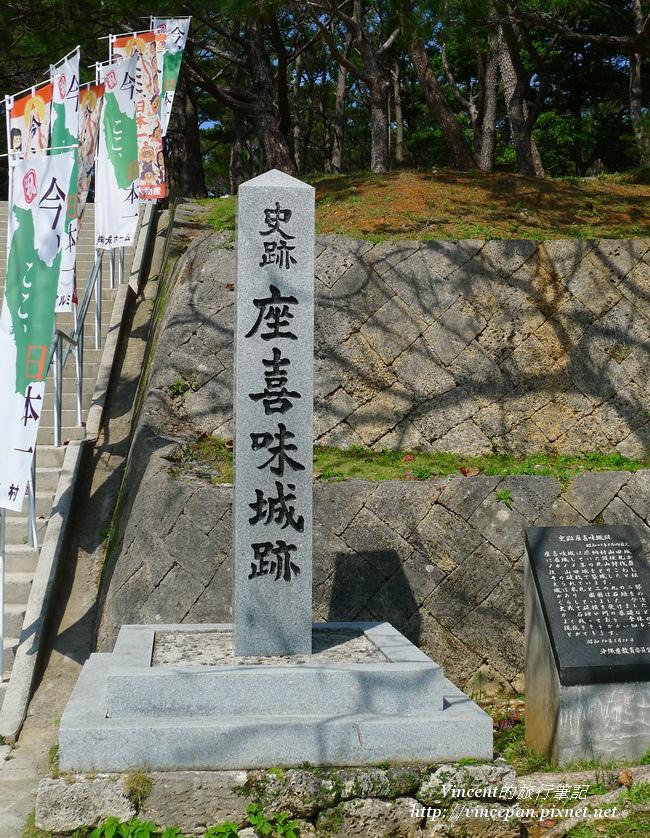 座喜味城跡 石碑