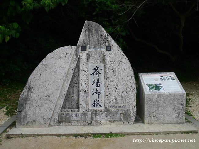 齋場御嶽石碑2