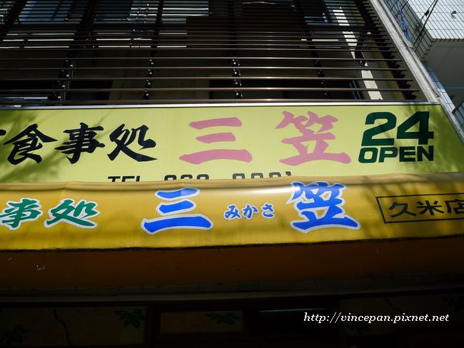 三笠食堂 久米店