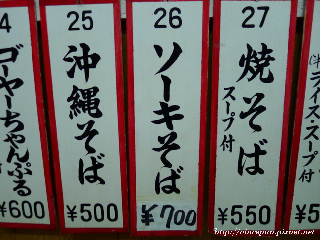 三笠食堂價位