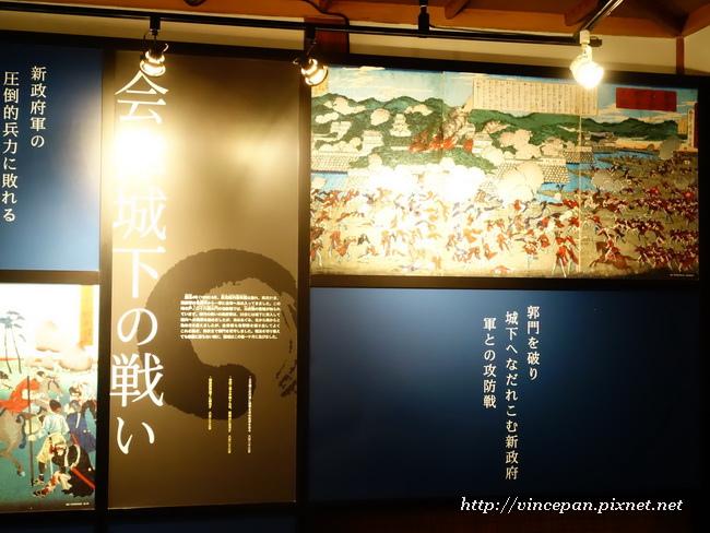 奧州會津之戰