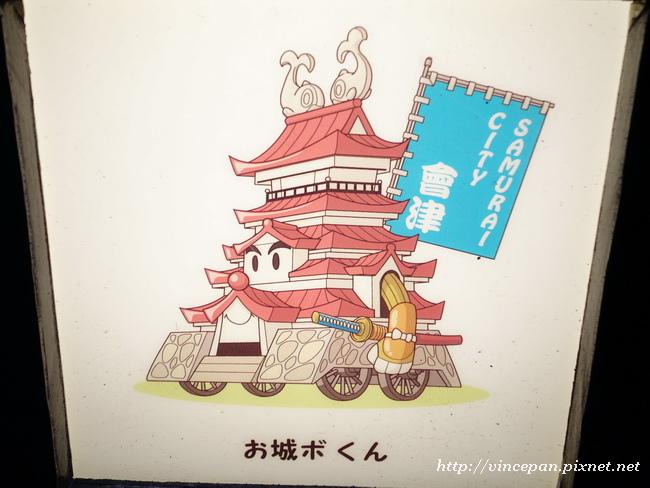 會津若松城 Q版