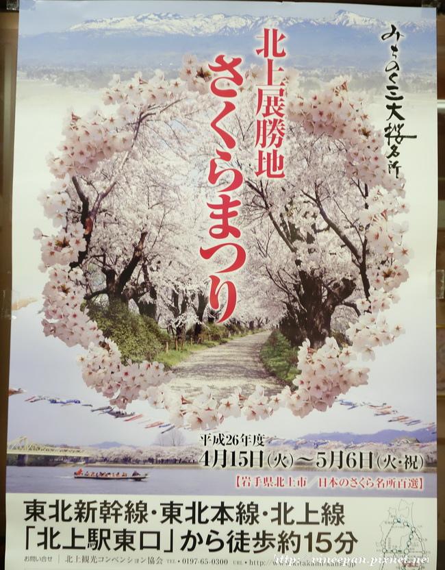北上展勝地櫻花祭海報