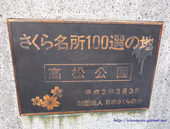 櫻花百選 高松公園
