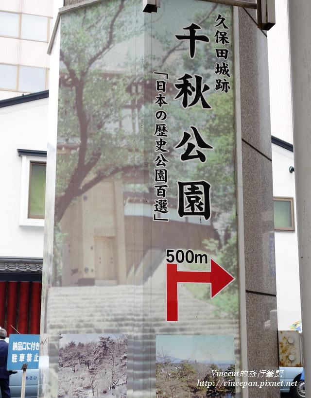 千秋公園指標