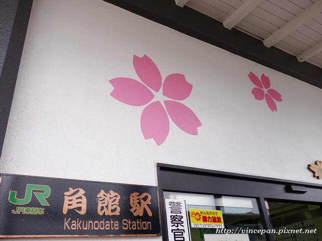 角館車站櫻花圖案