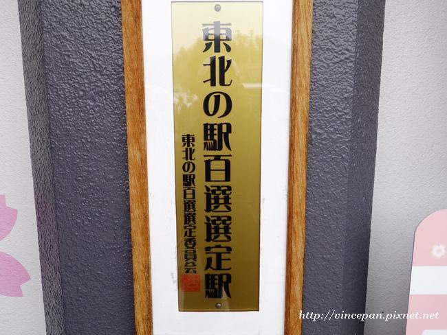 日本東北車站百選