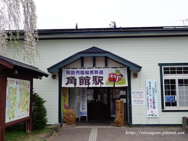 秋田內陸鐵道線角館站