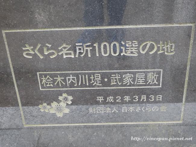 櫻花百選名所
