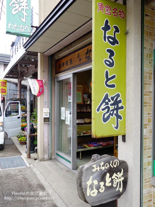 渡部菓子店