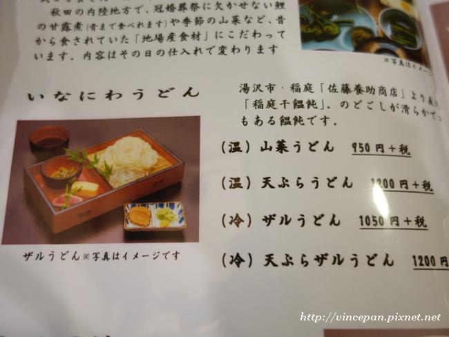 むら咲菜單