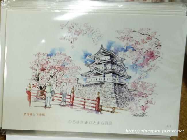 弘前城明信片