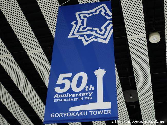 50週年旗幟