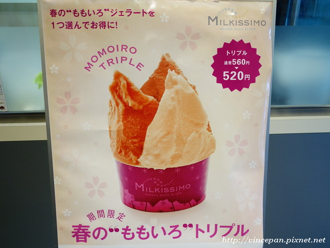 Milkissimo 櫻花霜淇淋