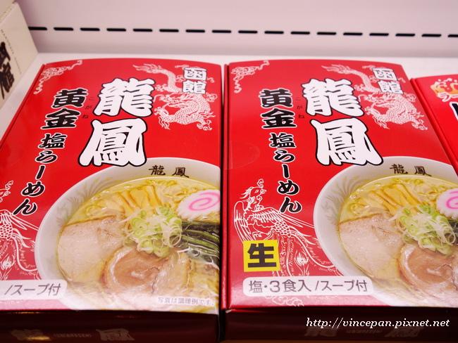 龍鳳鹽味拉麵