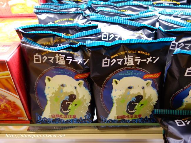 白熊的鹽味拉麵