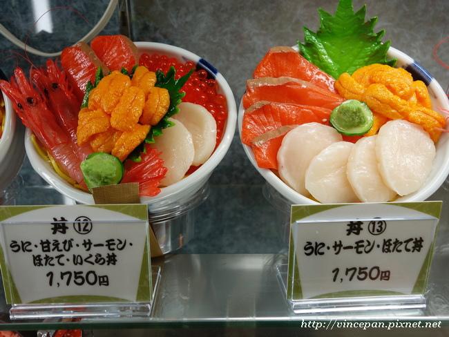 海鮮丼飯 sample