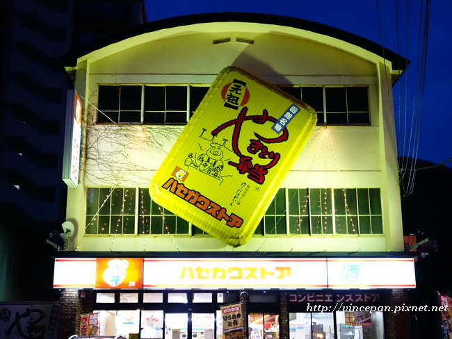 長谷川商店便利商店