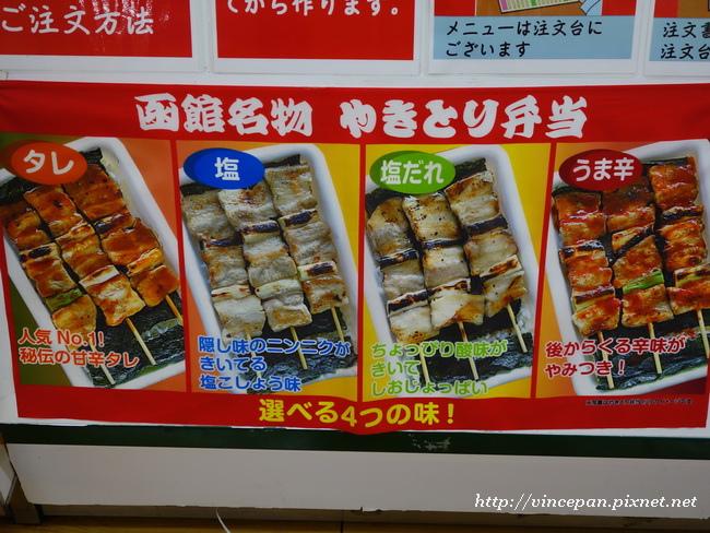 長谷川商店便利商店 烤肉串便當