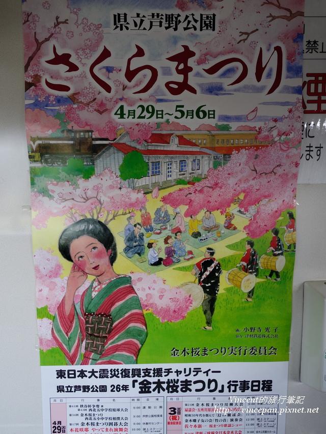 芦野公園 櫻花祭海報