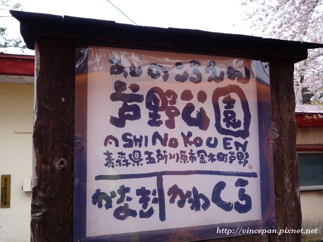 芦野公園站
