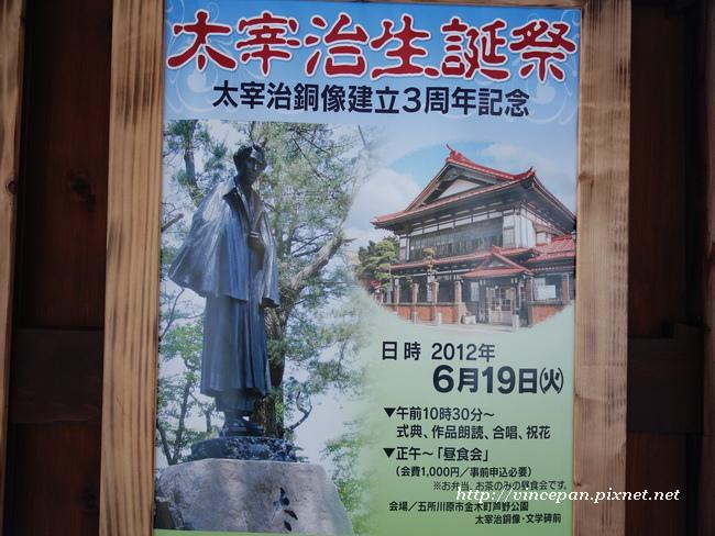太宰治雕像紀念海報